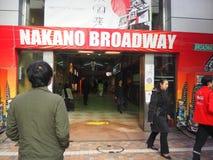 Nakano Broadway Stock Afbeeldingen