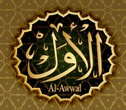 The name of Allah al-Awal means the Beginning First . The name of Allah al-Awal means the Beginning First vector illustration