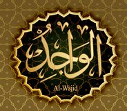 The name of Allah al-Wajid means Rich Being stock illustration
