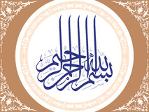 In the name of Allah , the Entirely Merciful, the Especially Merciful. Arabic, Allah, Islamic calligraphy, Islamic vectors, Islamic art, artistic calligraphy Stock Images