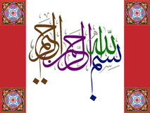 In the name of Allah , the Entirely Merciful, the Especially Merciful 01. Arabic, Allah, Islamic calligraphy, Islamic vectors, Islamic art, artistic calligraphy Stock Image