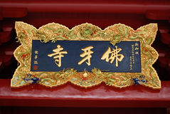 Name of Chinese temple. Gold name of Chinese temples Royalty Free Stock Image
