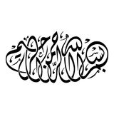In the name of God, the merciful, the compassionate. Arabic Calligraphy of Bismillah, the first verse of Quran, translated as: `In the name of God, the merciful Royalty Free Stock Image
