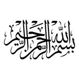 In the name of God, the merciful, the compassionate. Arabic Calligraphy of Bismillah, the first verse of Quran, translated as: `In the name of God, the merciful Stock Photography