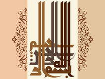 In the name of God the Merciful. Islamic art, Allah, islamic architecture, arabic writing, Quran verse, islamic vectors, artistic calligraphy islamic, symbols Royalty Free Stock Images