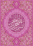 In the name of God, the most Gracious and the most Merciful. Islamic Calligraphy Style for Prayer Book Cover Stock Photography