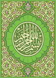 In the name of God, the most Gracious and the most Merciful. Islamic Calligraphy style for Prayer Book Cover Royalty Free Stock Photos
