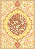In the name of God, the most gracious and the most merciful. Islamic Style Calligraphy for Book Cover Royalty Free Stock Photography