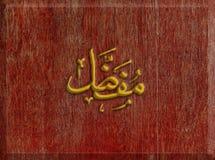 Name Mufaddal stock image