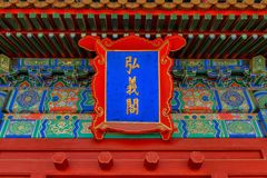 Name plate on decorated chinese roof stock images