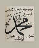 Name of Prophet Mohammed (Peace be upon him) Stock Image