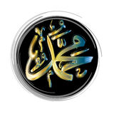 Name of the prophet Muhammad Peace be upon him. Arabic Calligraphy. Translation: name of the prophet Muhammad Peace be upon him Royalty Free Stock Image