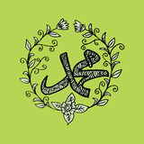 Name of the prophet Muhammad Peace be upon him. Arabic Calligraphy. Translation: name of the prophet Muhammad Peace be upon him Stock Photo