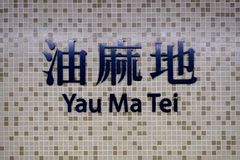 Name of the station Yau Ma Tei in the subway of Hong Kong. The name subway station in Hong Kong stock photo