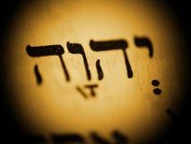 name tetragram för gud Arkivfoto