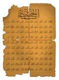 Namen des Gottes im Qur'an Stockfotos