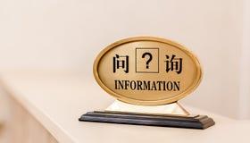 Namensschild Informationen in den verschiedenen Sprachen: Englisch, Japaner, Chinesen Hotelaufnahme, Fragezeichen lizenzfreie stockfotografie