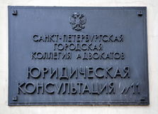 Nameplate. Translation: St. Petersburg Collegium of Advocates. Legal consultation number 11 Stock Photography