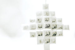 99 names of Allah - Al-Aliu. The High Royalty Free Stock Image