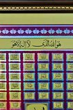 Names of Allah in the Qur an. The 99 Names of Allah, also known as The 99 Most Beautiful Names of God stock photography