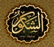 The Names Of Allah Ash-Shakur The Grateful Rewarding . royalty free illustration