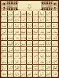 99 Names of Allah. Vector design of 99 Islamic names of Allah in brownish colors vector illustration