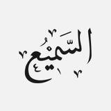 Namn av guden av islam - Allah i arabisk handstil, gudnamn i arabiska royaltyfri illustrationer