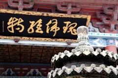 Nanchang tengwang pavilion , jiangxi, China. Royalty Free Stock Image