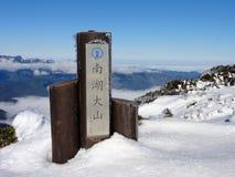 Nanhu bergvinter Royaltyfri Bild