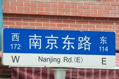 Nanjing street sign Stock Photos