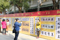 Nanputuo temple charity painting and calligraphy exhibition Stock Photography