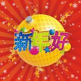 Nappy New Year 2009. Nappy New Year in Chinese Royalty Free Stock Images