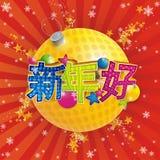 Nappy Nieuwjaar 2009 Royalty-vrije Stock Afbeeldingen