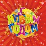 Nappy Nieuwjaar 2009 Royalty-vrije Stock Foto's