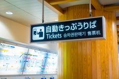 Nara, Japão - 26 de julho de 2017: Sinal informativo dos bilhetes dentro da estação de trem na baixa em Nara, Japão narrowness Imagem de Stock Royalty Free