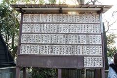 Narita San Lizenzfreies Stockfoto