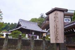 Narita-San Temple Complex Royalty Free Stock Image