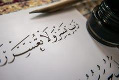 Free Nasakh Script Mufradat Mashq - Islamic Arabic Calligraphy Traditional Khat. Royalty Free Stock Photography - 181351827