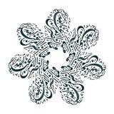 An-Nasrun nella figura del fiore Immagini Stock