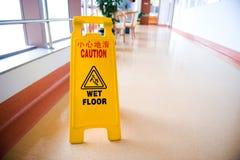 Nasser Fußboden der Achtung Stockfoto