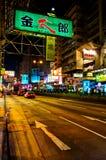 Nathan路,香港晚上视图在Kowloon的 免版税库存图片