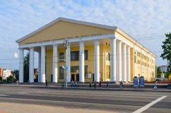 National Academic Drama Theater named after Yakub Kolas, Vitebsk Stock Image