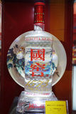 National cellar 1573 ,chinese famous liquor Stock Photography