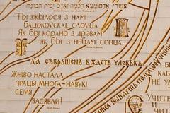 national de bibliothèque du belarus Images libres de droits