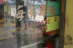 Hainanese Chicken Rice. The national dish of Singapore - Hainanese chicken rice came from early Chinese immigrants from Hainan province in southern China Royalty Free Stock Photo