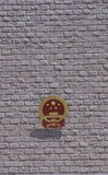 National emblem, China. National emblem of China on brick wall Royalty Free Stock Photo