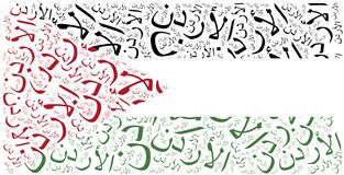 National flag of Jordan. Word cloud illustration. Stock Photography