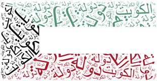 National flag of Kuwait. Word cloud illustration. Royalty Free Stock Image