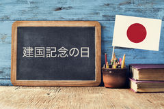 National Foundation Day, in Japanese Stock Photos