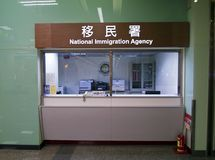 National immigration Agency inside Taipei Songshan Airport. Taipei, Taiwan - JUNE 27, 2015: National immigration Agency inside Taipei Songshan Airport on June 27 Stock Photo